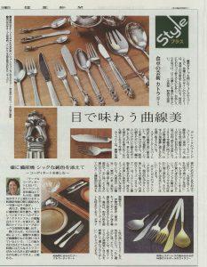 読売新聞Styleプラス